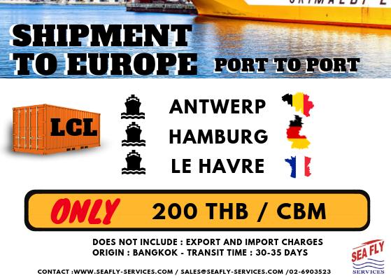 โปรโมชั่น!! ขนส่งสินค้าทางทะเลจากกรุงเทพ ไป ยุโรปตะวันตก